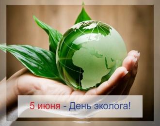 С Всемирным днём охраны окружающей среды и Днём эколога!